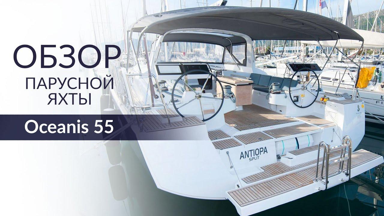 Специальное предложение указана цена рестайлинговой модели яхты в. Цена с таможней и доставкой в санкт-петербург/москва цена в базовой.