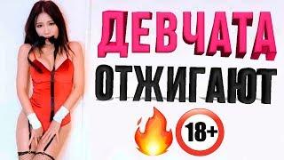 18+ КРАСИВЫЕ ДЕВУШКИ ТАНЦУЮТ Рем Дигга -Тюльпан Young girls Девушки 2019 Sexy girl and Hot girls