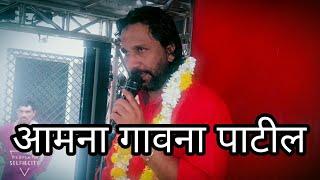 Aamna gaavna paatil by Sharukh Singer amalner habib band amalner