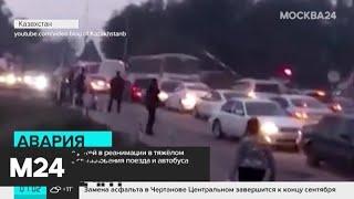 Актуальные новости России и мира за 16 сентября - Москва 24
