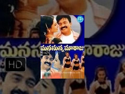 Manasunna Maaraju Telugu Full Movie || Rajasekar, Laya || Muthyala Subbaiah || Vandemataram Srinivas