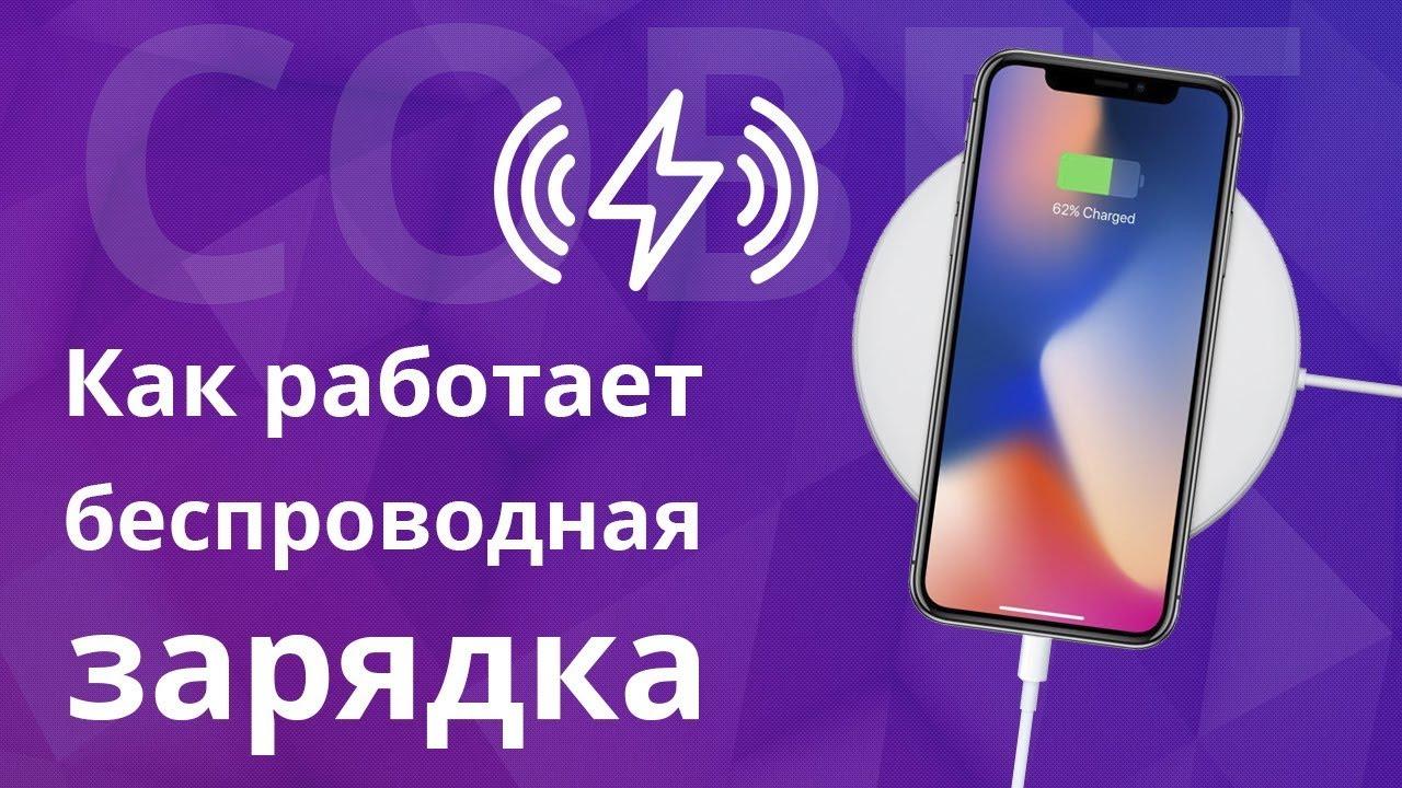 Iphone Евротест что это Как Безопасно Пользоваться Беспроводной Зарядкой для Телефона? Влияет на Срок Эксплуатации АКБ?