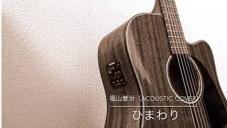 ひまわり(福山雅治)/acoustic cover by Nurie Pop Café