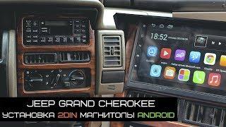 Jeep Grand Cherokee - Магнитола 2Din Android [#MaxLuxe Tuning Workshop]