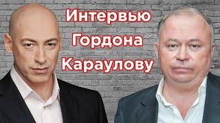 Гордон у Караулова. Самый опасный человек в окружении Путина, Зеленский, РПЦ, интервью с Пугачевым