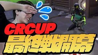 【CR CUP 最終戦】Laz「全員マジで強かった。」【VALORANT】