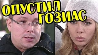 ЧУЕВ ОПУСТИЛ ГОЗИАС! НОВОСТИ 29.01.2017