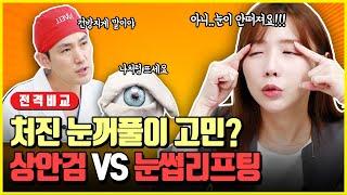 상안검 VS 눈썹 리프팅 전격 비교!! 눈꺼풀 처짐 해…