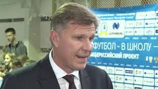 «МИНИ-ФУТБОЛ - В ШКОЛУ» Финалы в Волгограде