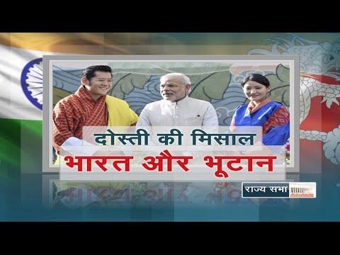 Special Report - India-Bhutan Relations (दोस्ती की मिसाल: भारत और भूटान)