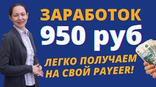 Мой отзыв Helpdone заработок 950 рублей. Как заработать в интернете. Заработок в интернете.