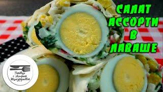 Салат ассорти в лаваше. Шаурма с салатом. Салат с яйцом в лаваше. Рецепт салата в лаваше. Лаваш