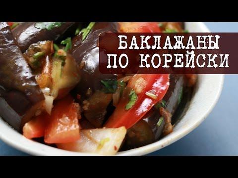 Рецепт Рецепт Баклажаны по корейски (хе из баклажан) | Кухня
