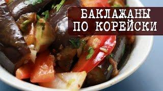 Рецепт: Баклажаны по корейски (хе из баклажан) | Кухня