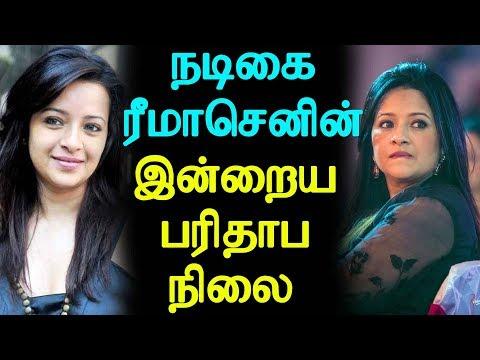 Did you know Current Status of Actress Reema Sen?| நடிகை ரீமாசெனின் இன்றைய பரிதாப நிலை?