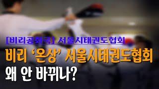 서울시태권도협회 안 바뀌는 이유?…서울시체육회 비호 의…
