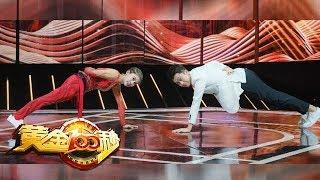 [黄金100秒]竞技钢管舞老师现场教学 分享体能训练小妙招| CCTV综艺