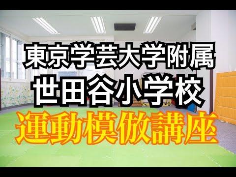 運動模倣講座東京学芸大学附属世田谷小学校受験者必見
