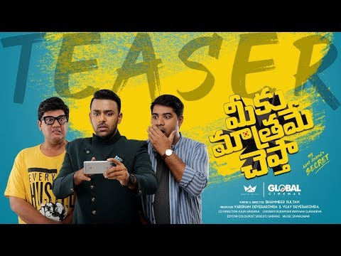Meeku Mathrame Cheptha Teaser   Tharun Bhascker Dhaassyam   Vijay Deverakonda   Anasuya Bharadwaj
