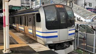E217系クラY-35編成+クラY-115編成蘇我発車