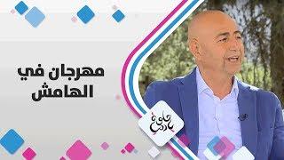 د. خالد خريس - مهرجان في الهامش
