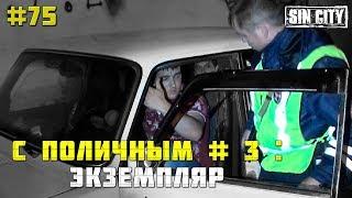 Город Грехов 75 - АУЕ против ДПС