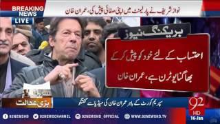 Imran Khan media talk after Panama case hearing (16 Jan 2017) - 92NewsHD