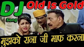 Mujhko Rana ji Maaf Karna Galti Mare se ho gayi Dholki Hard Bass Mixx Dj Rohit Raj Siswa Bazaar UP