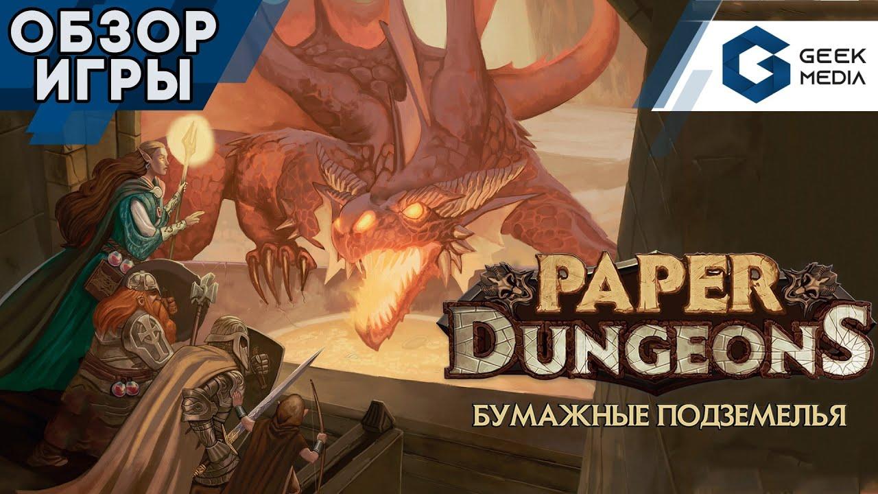БУМАЖНЫЕ ПОДЗЕМЕЛЬЯ - ОБЗОР настольной игры Paper Dungeons от Geek Media