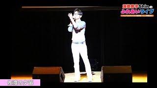 【#4】演歌男子Shinのふれあいライブ♪ @函館芸術ホール 2018.10.22 thumbnail