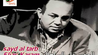 Elias karam- Mawal- Amari -الياس كرم - موال موعود - قمري بتضلي قمري