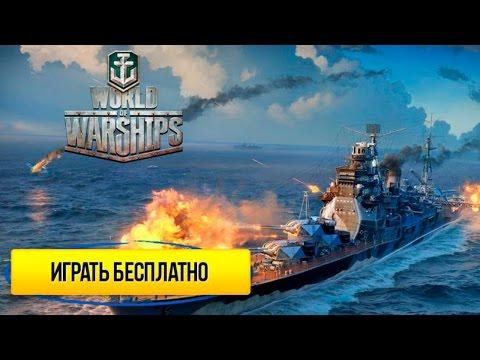 Где скачать World Of Warships