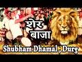 Download lagu SHER BAJA BY SHUBHAM DHUMAL DURG | Golden Dhumal video