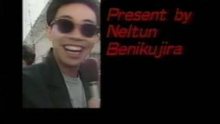 1987年 フジテレビ ねるとん紅鯨団 CM.