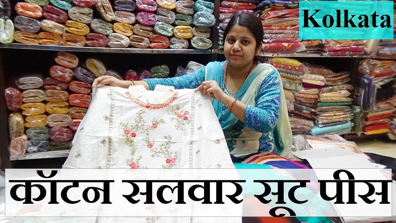 c6fe1fb941 Cotton Salwar Suit Piece With Wholesale Price in Barabazar    Kolkata