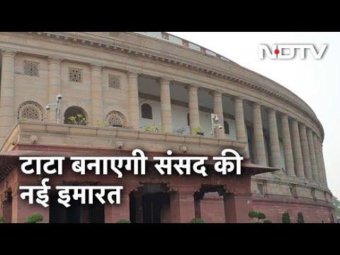 Tata को मिला संसद की नई बिल्डिंग बनाने का ठेका - NDTV India