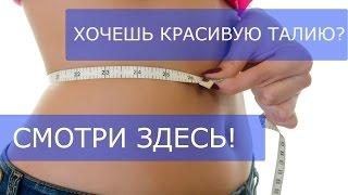 Как быстро #похудеть в домашних условиях