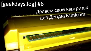 [geekdays.log] #6 - делаем свой картридж для Денди/Famicom