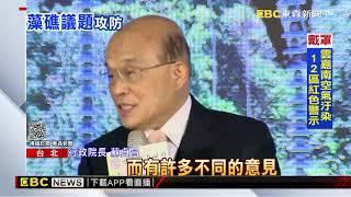 「藻礁非經濟與環保對抗」 蘇揆喊:保護兼穩定供電 @東森新聞 CH51