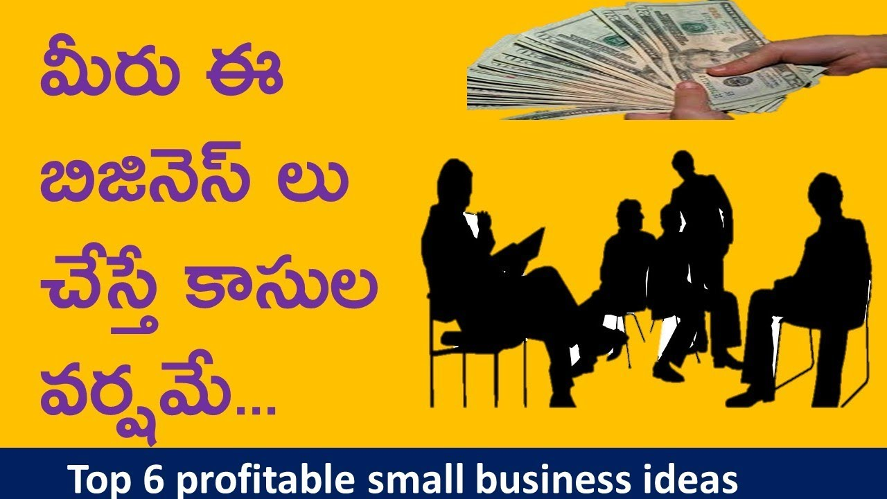 Small Scale Home Business Ideas Part - 20: Top 6 Profitable Small Business Ideas In Telugu I Best Low Cost Business  Ideas I Telugu Bharathi I
