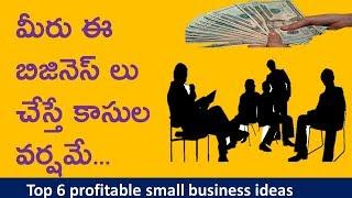 Top 6 Profitable Small Business Ideas In Telugu I Best Low Cost Business Ideas I Telugu Bharathi I