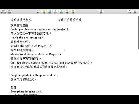 【潔西家】英文單元:用英文詢問進度跟回答 - YouTube