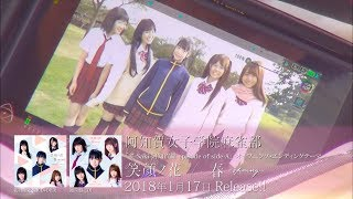 2018年1月17日 Release!! New Single「笑顔ノ花/春〜spring〜」 初回限...