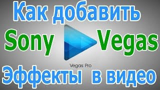 как сделать спецэффекты видео в sony vegas pro