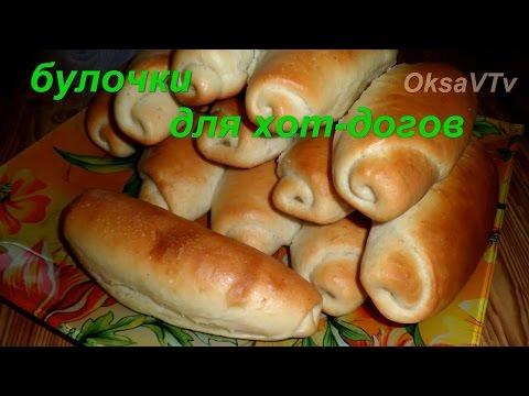 булочки для хот-догов. buns for hot-dogs.