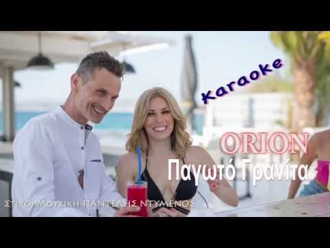 Orion - Παγωτό Γρανίτα - Karaoke