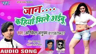 भोजपुरी नया लोकगीत 2018 - Jaan Kahiya Mile Ayibu - Aniket Anupam - Bhojpuri Hit Song 2018