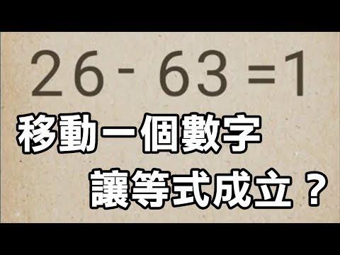 【我去!還有這種操作?】移動一個數字讓等式成立?(31-53關)