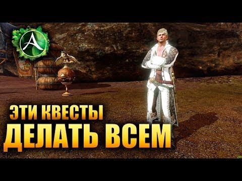 ArcheAge - ЭТИ КВЕСТЫ НУЖНО ДЕЛАТЬ ВСЕМ!