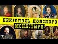Некрополь Донского монастыря | Старое Донское кладбище